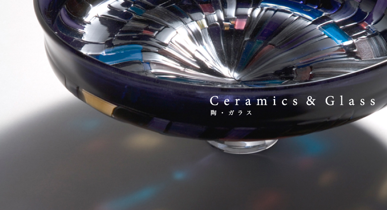 "陶・ガラス Ceramics""Glass"